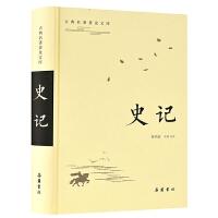 正版现货 史记 古典名著普及文库 司马迁 中国通史古代上下五千年历史