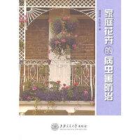 正版-H-家庭花卉的病虫害防治 褚建君 等 9787313071316 上海交通大学出版社