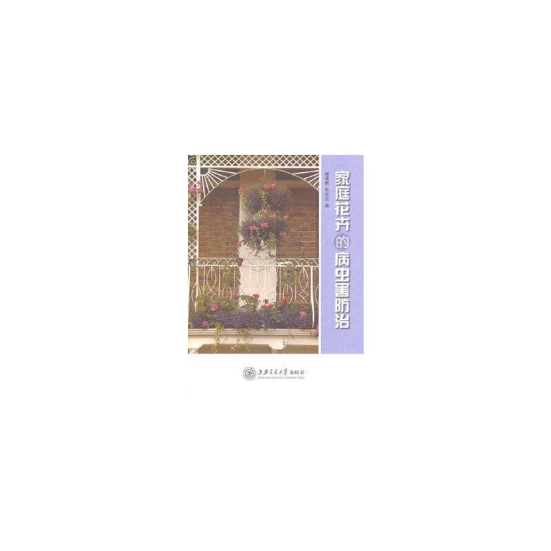 正版-H-家庭花卉的病虫害防治 褚建君 等 9787313071316  上海交通大学出版社 此书为全新正版,出版社直供的,请放心购买,团购量大请联系在线客服或15726655835