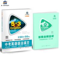 中考英语 语法填空150+50篇 53英语新题型系列图书(2018)