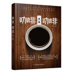咖啡咖啡 第二版(当当独家)
