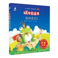 蜗牛图画书・格林童话精选