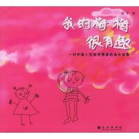 我的梅梅很有趣:对中国小兄妹在德国的成长故事