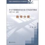 中小学教师技术水平考试备考指南(数学分册)