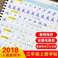 三年级上册字帖人教版语文同步凹槽练字帖小学生儿童魔幻练字板本