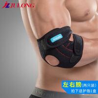 冬季可调节防撞护肘篮球羽毛球健身男运动透气护手肘加压护具户外 均码送护指一盒