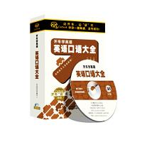 新华书店正版 开车学英语-英语口语大全 30CD装