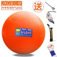 充气实心球2KG中小学生中考训练比赛专用达标2公斤橡胶颗粒防滑球