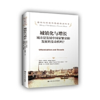 【新书店正版】城镇化与增长:城市是发展中国家繁荣和发展的发动机吗?(诺贝尔经济学奖获得者丛书) 迈克尔・斯彭斯 帕特里