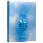沉思冥想 (美)维吉尼亚・萨提亚,王境之,区泽光,林沈明莹 世界图书出版公司