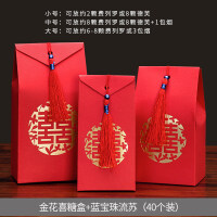 婚庆喜糖盒纸盒婚礼用品喜糖盒子创意中国风结婚糖果盒喜糖袋