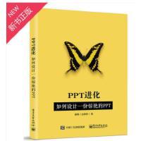 PPT进化:如何设计一份惊艳的PPT (意)法拉利,(意)鲁索 著,刘 9787302381549