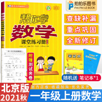 帮你学数学课堂练习册一年级上册 北京专版