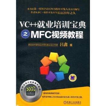 VC++就业培训宝典之MFC视频教程 吕鑫 机械工业出版社 保证正版现货图书,放心购买,有任何问题及时联系在线客服!