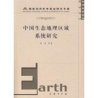 中国生态地理区域系统研究