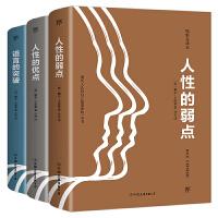 《卡耐基经典》(原版全译本,套装共3册!收录《人性的弱点》《人性的优点》《语言的突破》)