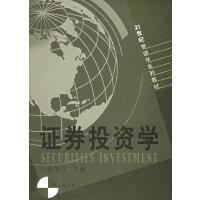 证券投资学――21世纪管理学系列教材