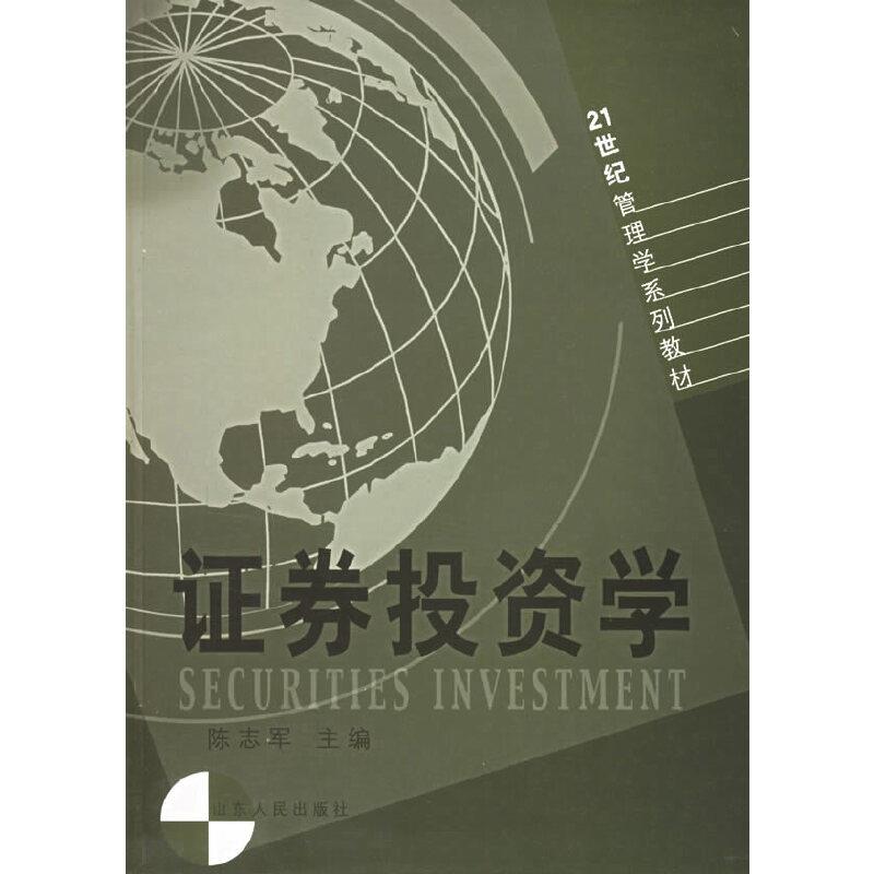 证券投资学——21世纪管理学系列教材