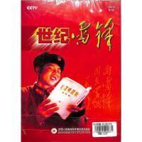 世纪雷锋(单片装)DVD( 货号:10570300020254)
