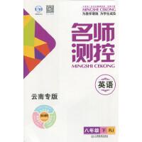 名师测控英语八年级下册人教版(云南专版)