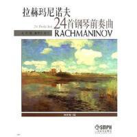【收藏二手旧书九成新】拉赫玛尼诺夫24首钢琴前奏曲拉赫玛尼诺夫曲,龙吟上海音乐出版社9787806670491
