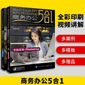 Word Excel PPT WPS Photoshop商务办公5合1 上下册 2017办公软件教程书籍 电脑书籍表格制作自学入门教材2018计算机基础教程2010