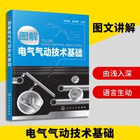 图解电气气动技术基础 机械工程电气系统电路故障检测维修技能书籍 气动技术基础电力技术教程书籍