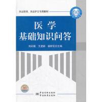[二手旧书95成新] 医学基础知识问答 9787502636340