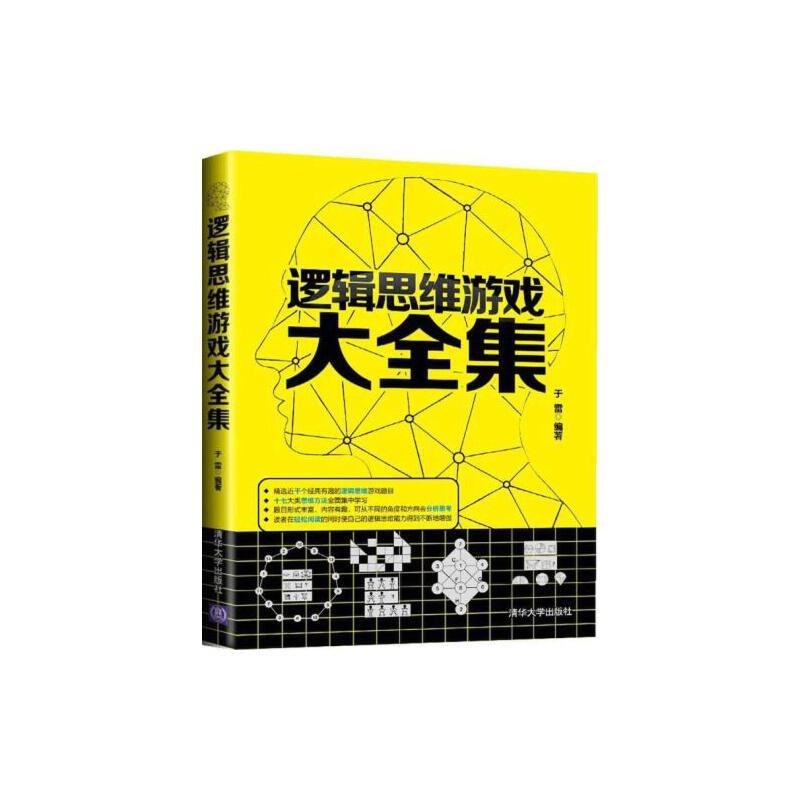 逻辑思维游戏大全集 正版 于雷著  9787302389569