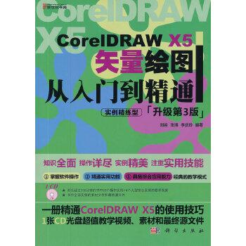 CorelDRAW X5矢量绘图从入门到精通(升级第3版)(CD)