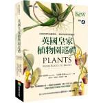 【预订】英国皇家植物园巡礼:走进帝国的知识宝库,一探近代植物学的缩影