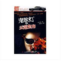原装正版 云南虫谷――鬼吹灯系列 有声小说 恐怖小说 有声文学 MP3版