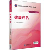 健康评估 中国医药科技出版社