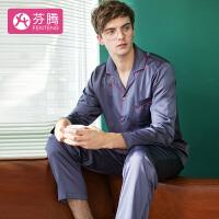 芬腾 睡衣男19年秋季新品顺滑纯色口袋长袖翻领开衫家居服套装男 灰紫 M
