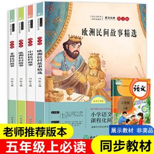 【限时秒杀包邮】中国民间故事五年级上册指定阅读必读课外书书目小学生课外阅读书籍世界外国故事集精选正版快乐读书吧非洲欧洲民间故事