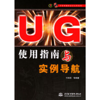 UG使用指南与实例导航 付本国 水利水电出版社