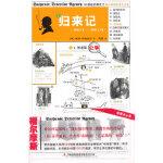 【新书店正版】归来记 (英)柯南道尔,雨轩 吉林出版集团有限责任公司