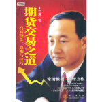 期货交易之道――交易理念、原则与技巧,常清,地震出版社9787502840341
