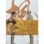 【正版全新直发】枫 一部著名连环画的文献 陈宜明 9787102070544 人民美术出版社