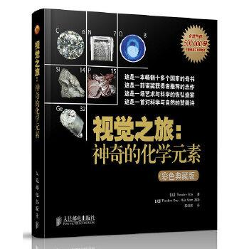 神奇的化学元素(pdf+txt+epub+azw3+mobi电子书在线阅读下载)