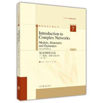 Introduction to Complex Networks:Models, Structures and Dynamics(2nd)(复杂网络引论 第2版 英文版) 复杂网络引论——模型、结构与动力学(第二版)