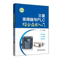 三菱变频器与PLC综合应用入门