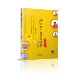 中国史(上)讲给孩子的历史故事系列丛书