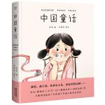 中国童话(取材于流传千年的中国经典,全新讲述属于中国孩子的奇幻童话。中国的灰姑娘、人鱼等,新鲜、经典、好读的中国童话在