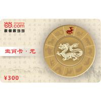 当当生肖卡-龙300元【收藏卡】