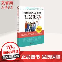 如何培养孩子的社会能力(2) (美)默娜·B.舒尔(Myrna B.Shure Ph.D.) 著;刘荣杰 译