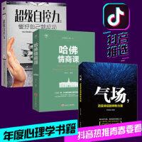 正版3册性格影响力+超级自控力+气场+哈佛情商课 社会心理学提高情商改变自己九型人格沟通的智慧人际交往心理学书籍 畅销