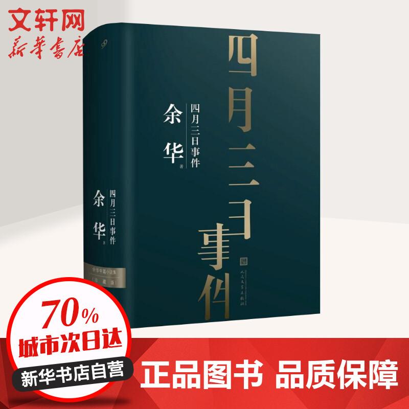 四月三日事件 人民文学出版社 【文轩正版图书】