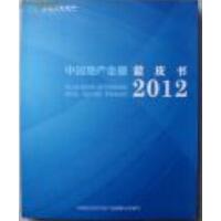 2012中国地产金融蓝皮书