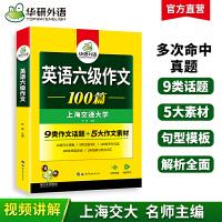 华研外语 英语六级写作范文专项训练书备考2020.6 新题型 大学英语6级写作范文作文 可搭 英语六级真题试卷词汇阅读